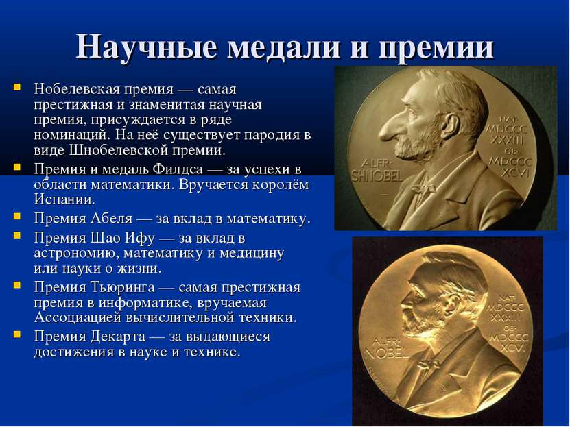Научные медали и премии Нобелевская премия— самая престижная и знаменитая на...