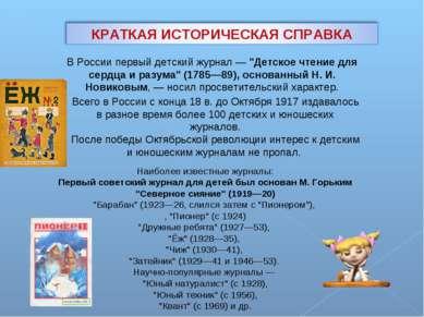 Наиболее известные журналы: Первый советский журнал для детей был основан М. ...