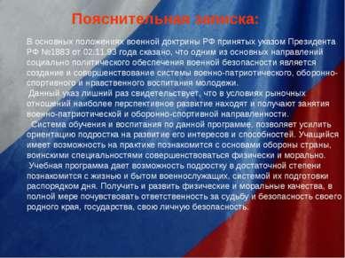 Пояснительная записка: В основных положениях военной доктрины РФ принятых ука...