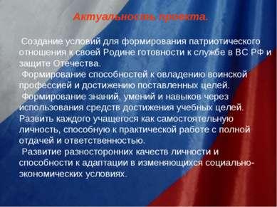Актуальность проекта. Создание условий для формирования патриотического отнош...