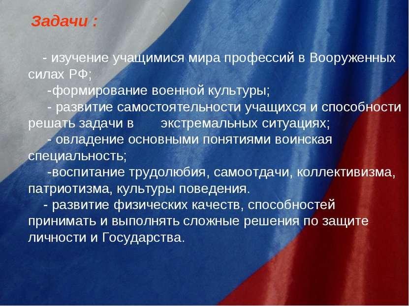 Задачи : - изучение учащимися мира профессий в Вооруженных силах РФ; -формиро...