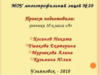 Проект подготовили: ученики 10 класса «А» Косинов Никита Ушакова Екатерина Му...