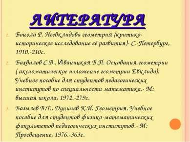 ЛИТЕРАТУРА Бонола Р. Неевклидова геометрия (критико-историческое исследование...