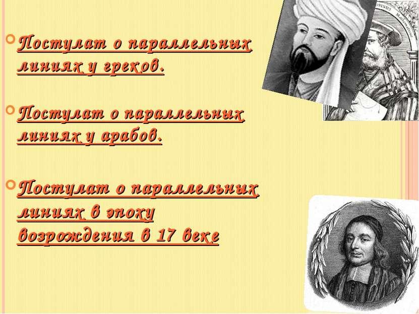 Постулат о параллельных линиях у греков. Постулат о параллельных линиях у ара...