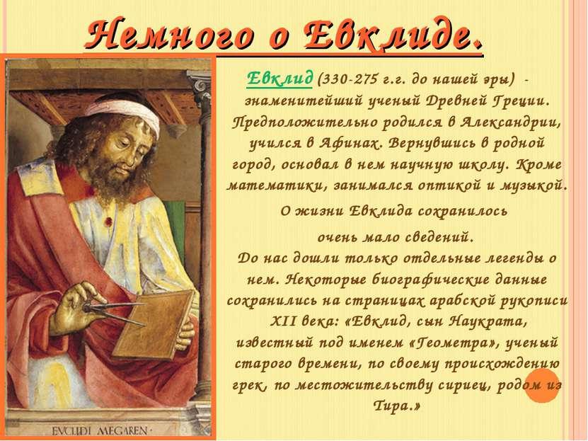Евклид (330-275 г.г. до нашей эры) - знаменитейший ученый Древней Греции. Пре...