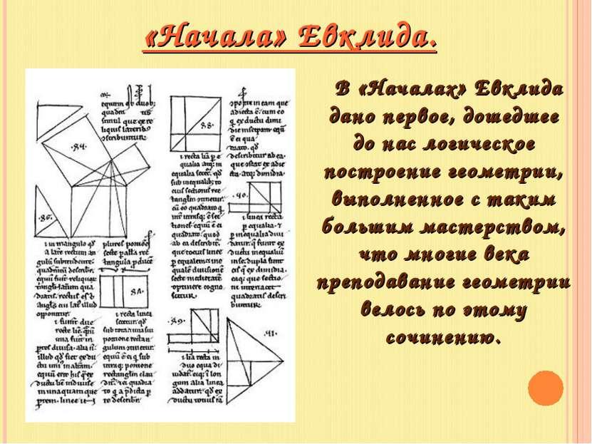«Начала» Евклида. В «Началах» Евклида дано первое, дошедшее до нас логическое...