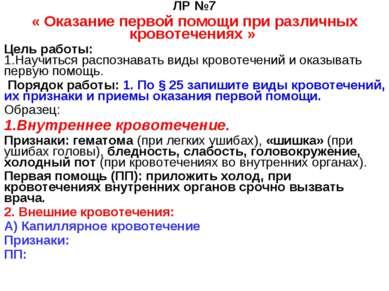 ЛР №7 « Оказание первой помощи при различных кровотечениях » Цель работы: 1.Н...