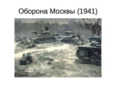 Оборона Москвы (1941)