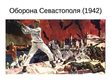 Оборона Севастополя (1942)
