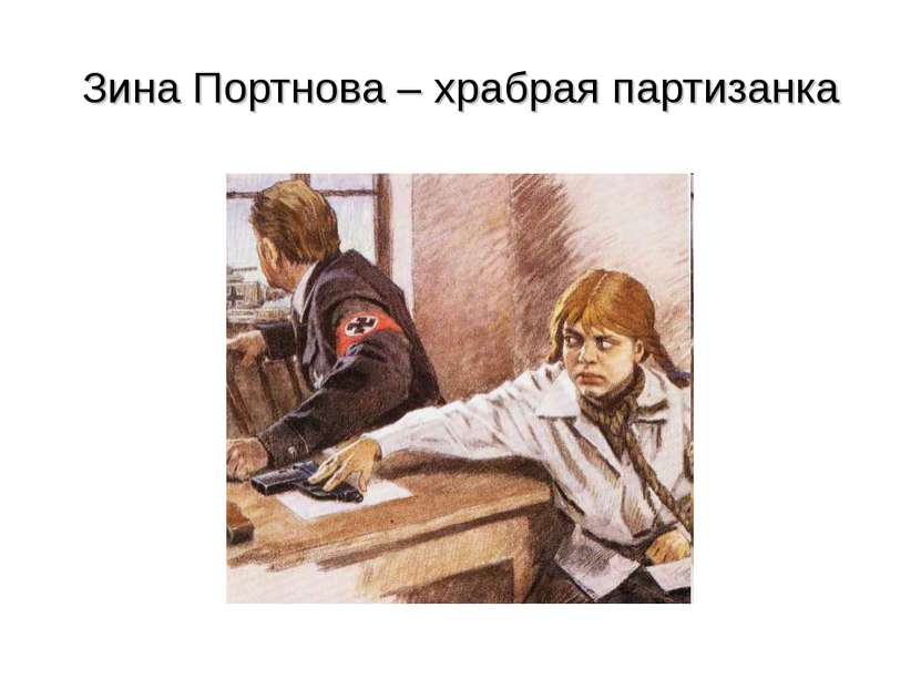 Зина Портнова – храбрая партизанка