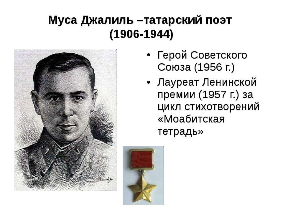 Муса Джалиль –татарский поэт (1906-1944) Герой Советского Союза (1956 г.) Лау...