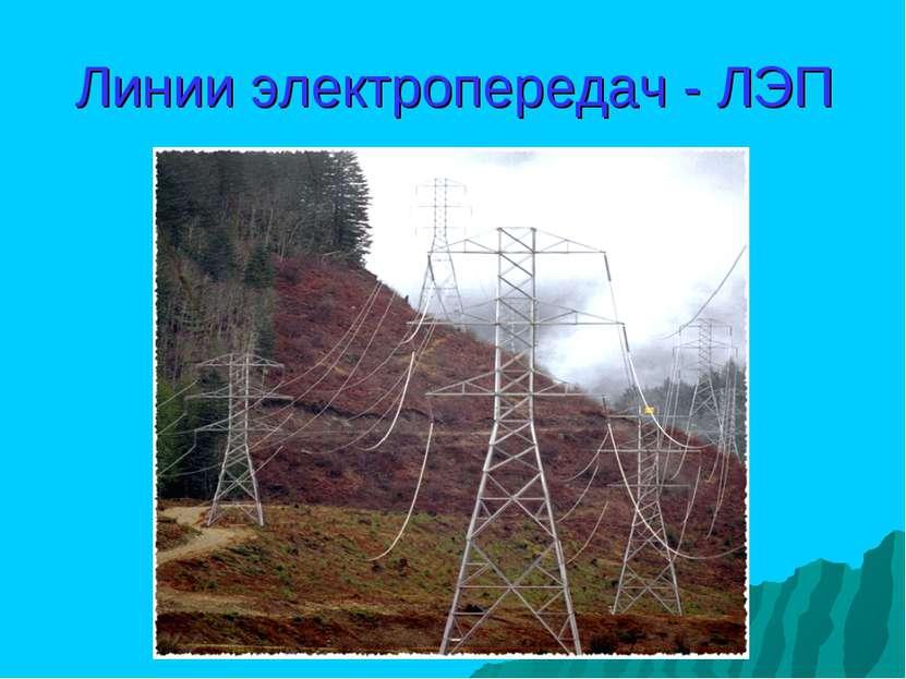 Линии электропередач - ЛЭП