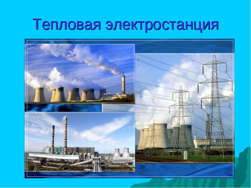 Тепловая электростанция