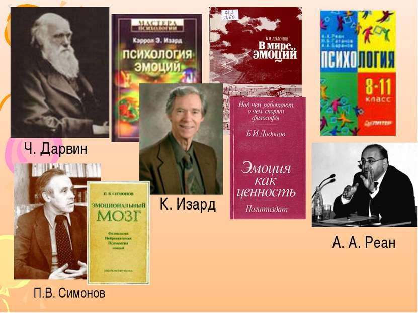 Ч. Дарвин К. Изард А. А. Реан П.В. Симонов