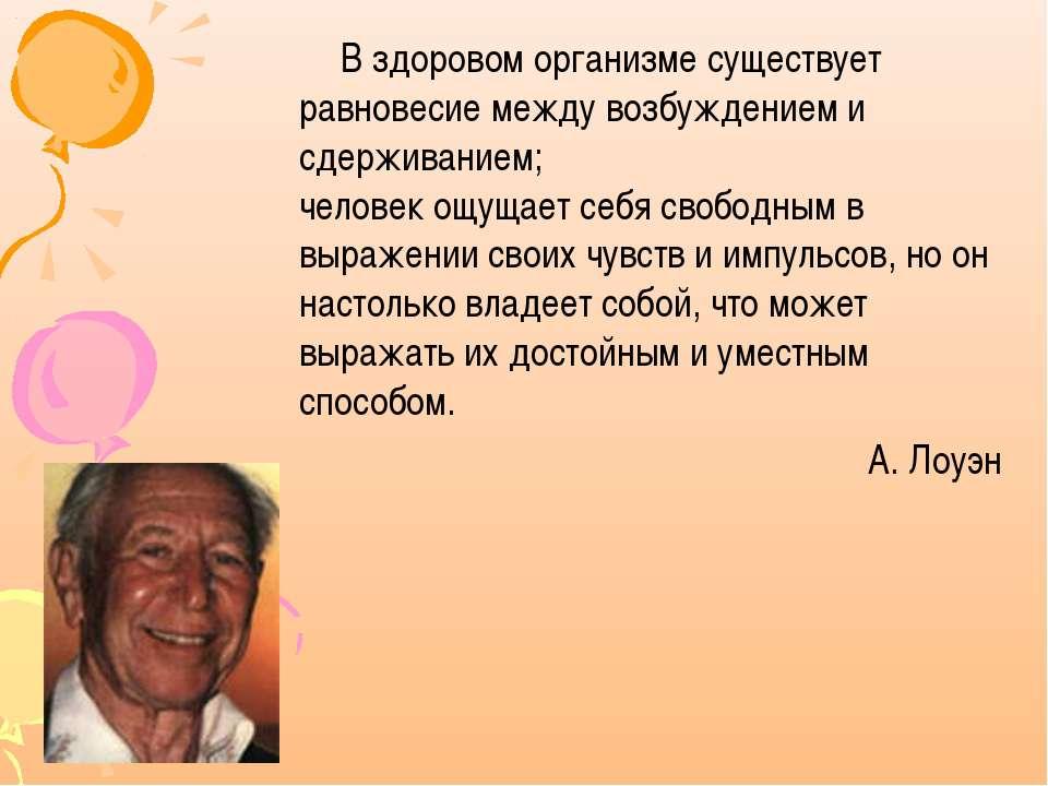 В здоровом организме существует равновесие между возбуждением и сдерживанием;...