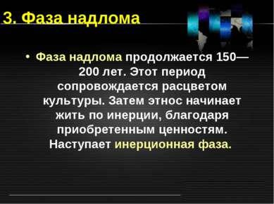 3. Фаза надлома Фаза надлома продолжается 150— 200 лет. Этот период сопровожд...