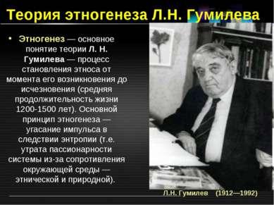 Теория этногенеза Л.Н. Гумилева Этногенез — основное понятие теории Л. Н. Гум...