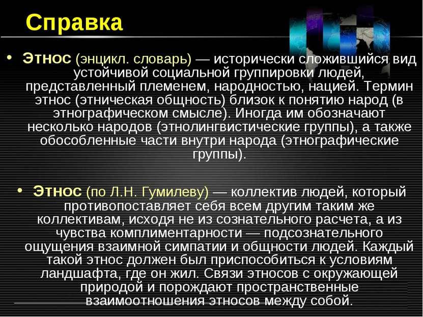 Справка Этнос (энцикл. словарь) — исторически сложившийся вид устойчивой соци...