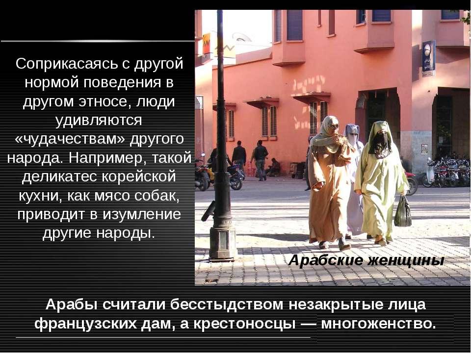 Соприкасаясь с другой нормой поведения в другом этносе, люди удивляются «чуда...