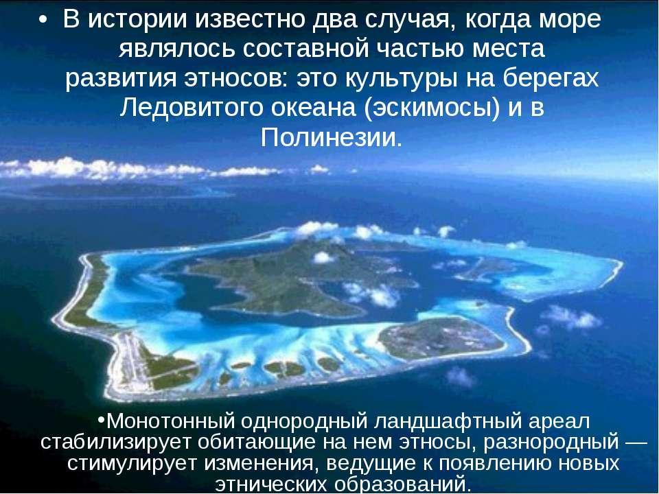 В истории известно два случая, когда море являлось составной частью места раз...
