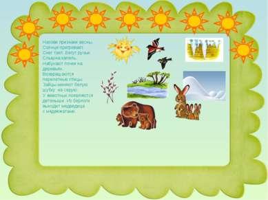 Назови признаки весны. Солнце пригревает. Снег тает. Бегут ручьи. Слышна капе...