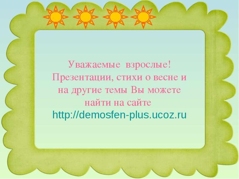 Уважаемые взрослые! Презентации, стихи о весне и на другие темы Вы можете най...