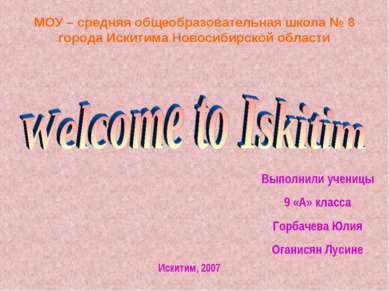 МОУ – средняя общеобразовательная школа № 8 города Искитима Новосибирской обл...