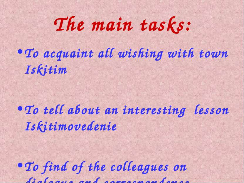 The main tasks: To acquaint all wishing with town Iskitim To tell about an in...