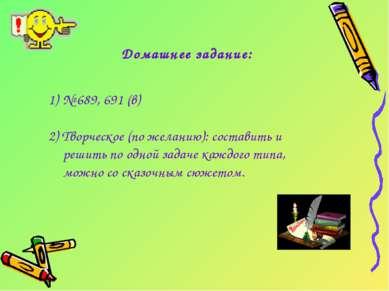 Домашнее задание: № 689, 691 (в) 2) Творческое (по желанию): составить и реши...