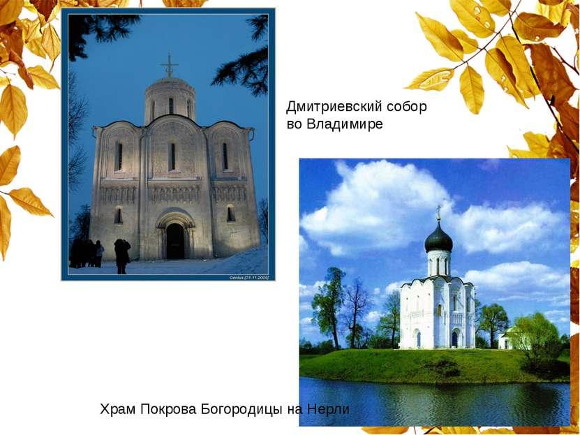 Храм Покрова Богородицы на Нерли Дмитриевский собор во Владимире