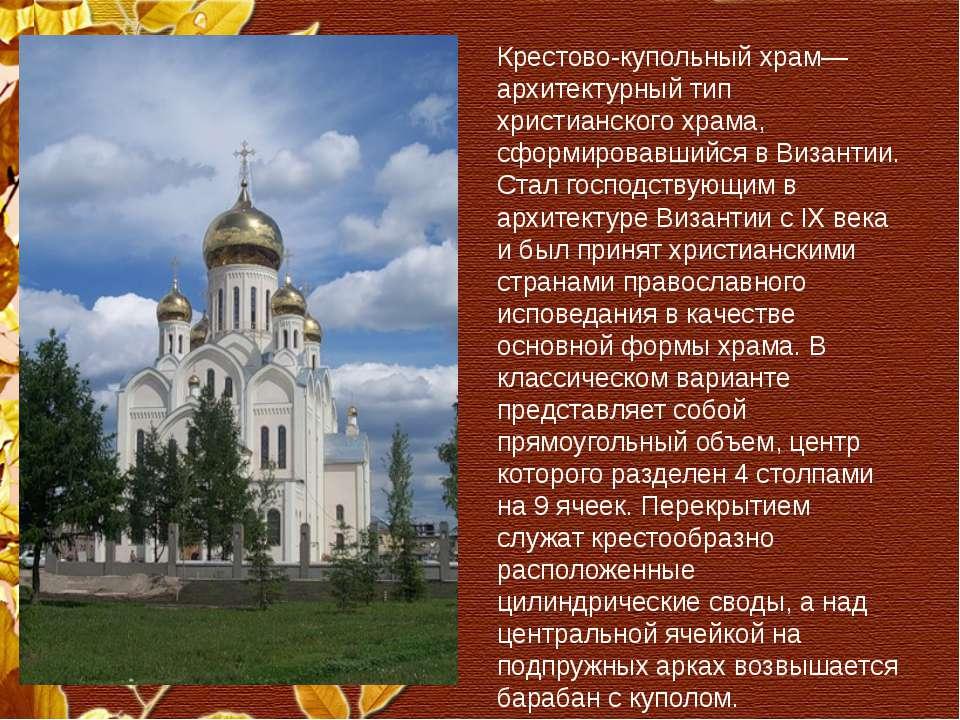 Крестово-купольный храм— архитектурный тип христианского храма, сформировавши...