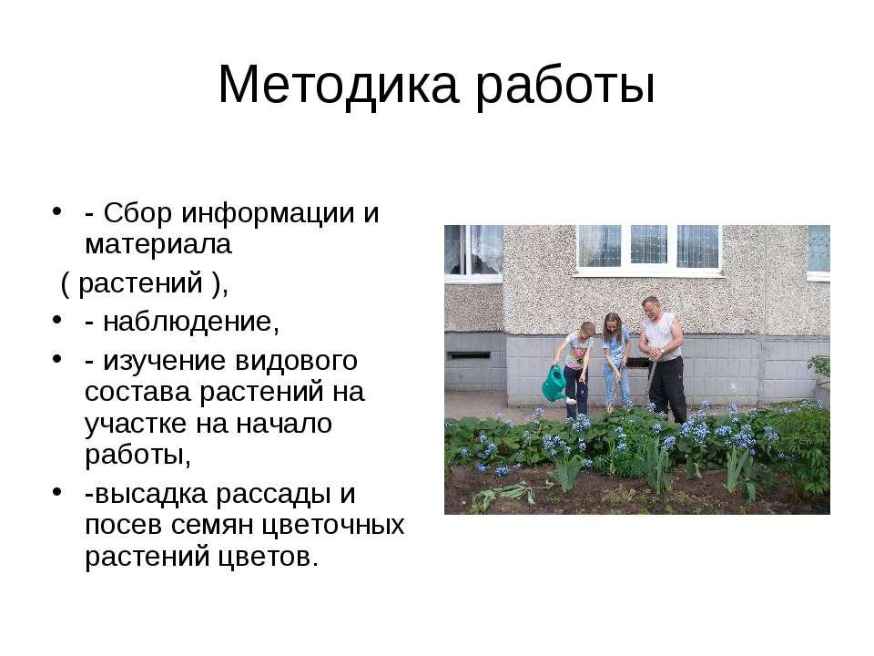 Методика работы - Сбор информации и материала ( растений ), - наблюдение, - и...