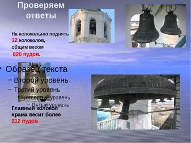 Проверяем ответы На колокольню подняты 12 колоколов, общим весом 820 пудов. Г...