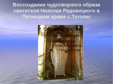 Воссоздание чудотворного образа святителя Николая Радовицкого в Пятницком хра...