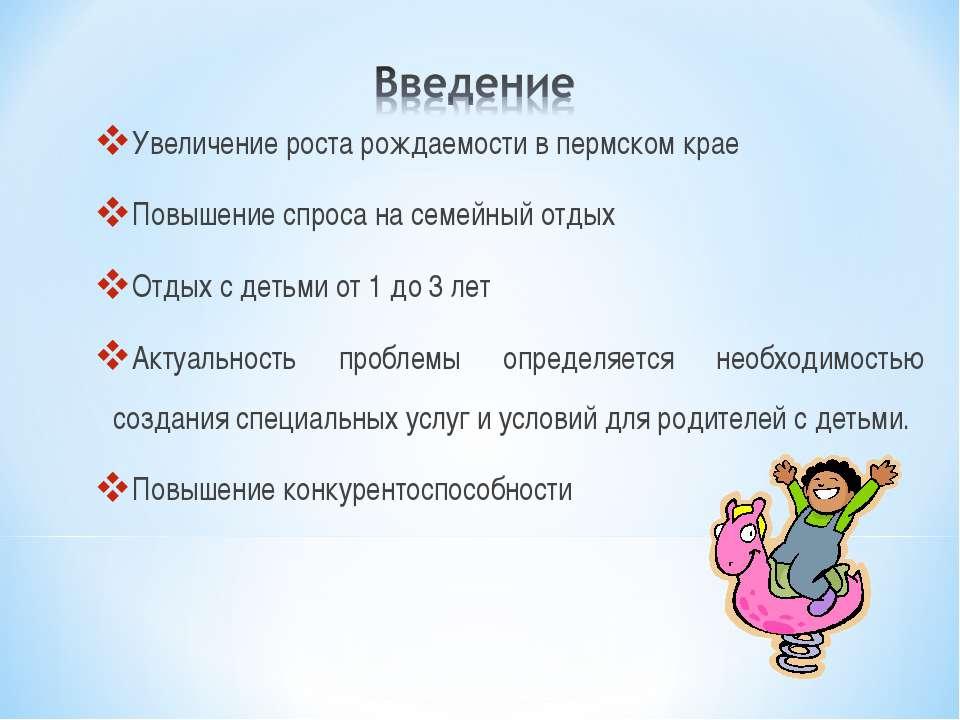 Увеличение роста рождаемости в пермском крае Повышение спроса на семейный отд...