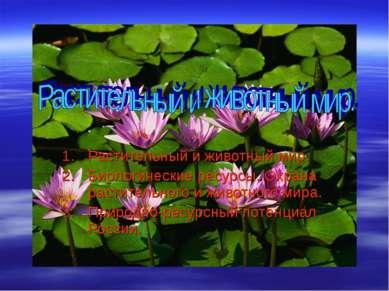 Растительный и животный мир. Биологические ресурсы. Охрана растительного и жи...