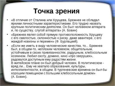 Точка зрения «В отличие от Сталина или Хрущева, Брежнев не обладал яркими ли...