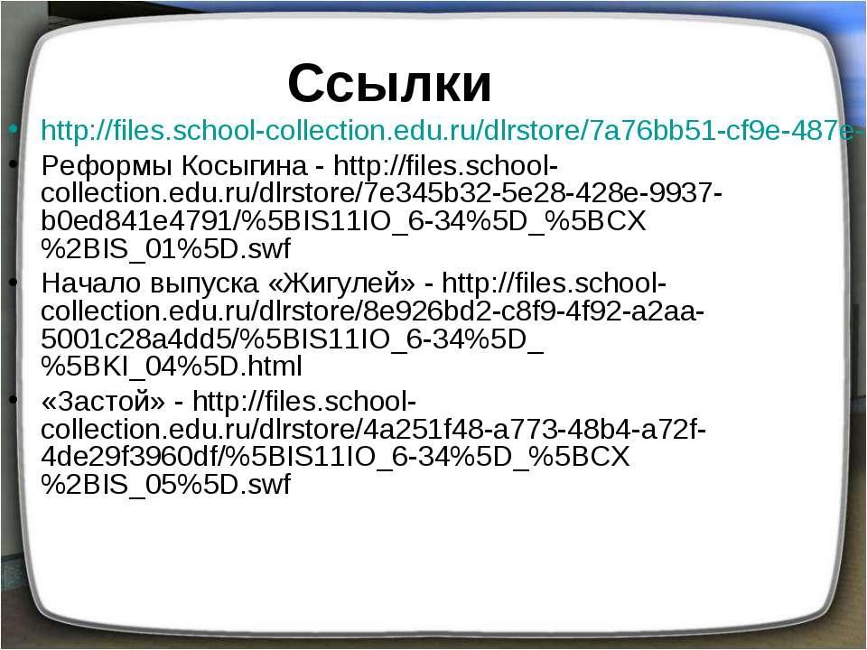 Ссылки http://files.school-collection.edu.ru/dlrstore/7a76bb51-cf9e-487e-a6df...