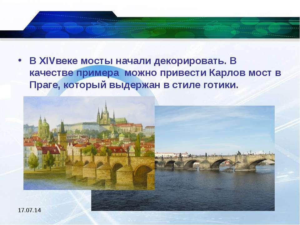 * В XIVвеке мосты начали декорировать. В качестве примера можно привести Карл...