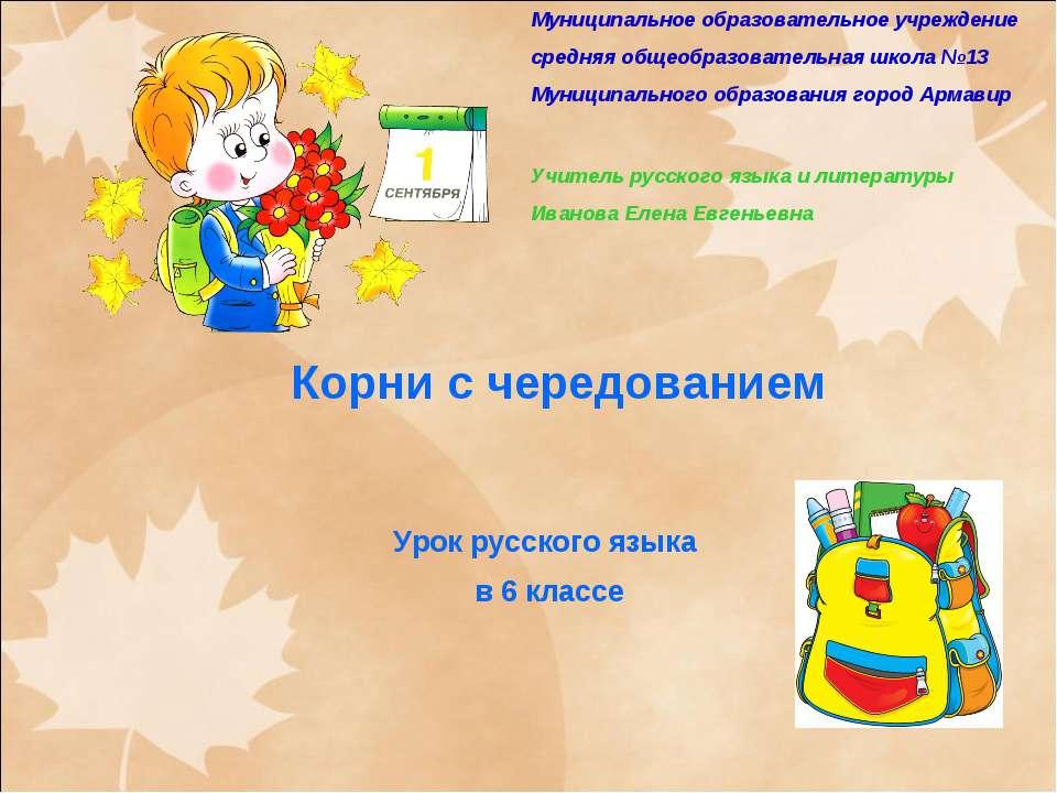 Муниципальное образовательное учреждение средняя общеобразовательная школа №1...