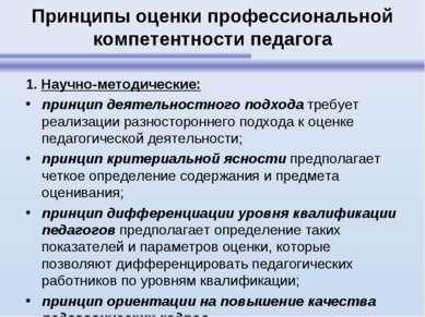 Принципы оценки профессиональной компетентности педагога 1.Научно-методическ...