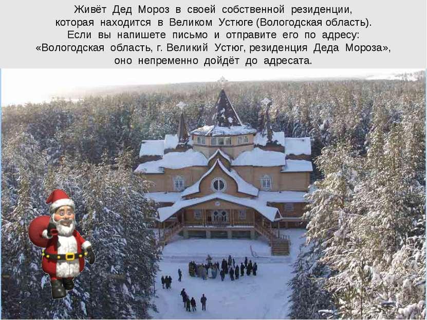 Живёт Дед Мороз в своей собственной резиденции, которая находится в Великом У...