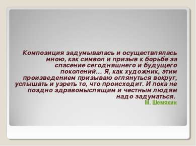 Композиция задумывалась и осуществлялась мною, как символ и призыв к борьбе з...