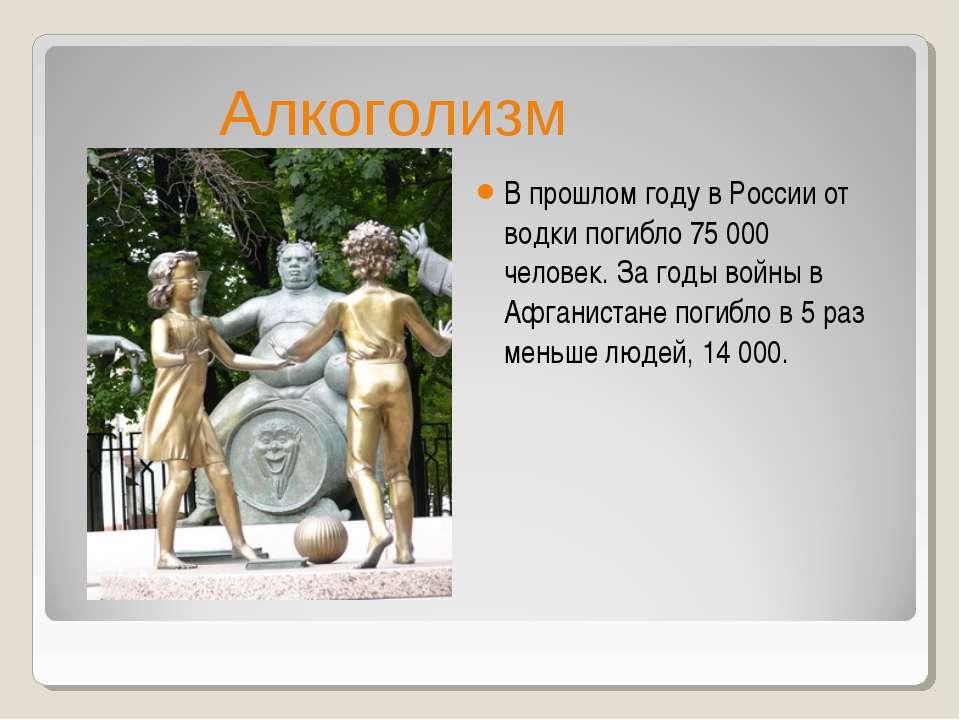 Алкоголизм В прошлом году в России от водки погибло 75 000 человек. За годы в...