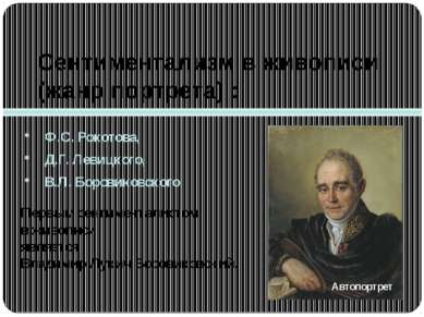 Сентиментализм в живописи (жанр портрета) : Ф.С. Рокотова, Д.Г. Левицкого, В....