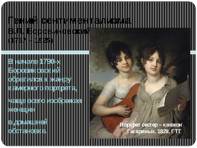 Гений сентиментализма В.Л. Боровиковский (1757 – 1825). В начале 1790-х Боров...