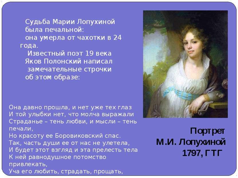 Судьба Марии Лопухиной была печальной: она умерла от чахотки в 24 года. Извес...