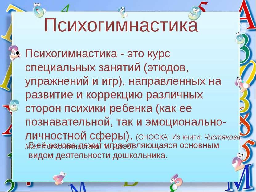Психогимнастика Психогимнастика - это курс специальных занятий (этюдов, упраж...