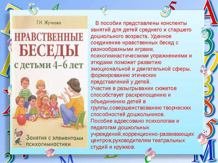 В пособии представлены конспекты занятий для детей среднего и старшего дошкол...