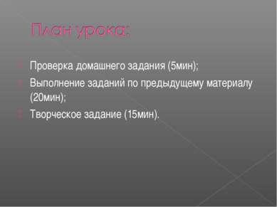 Проверка домашнего задания (5мин); Выполнение заданий по предыдущему материал...